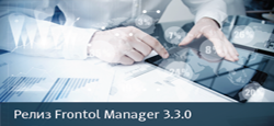 Релиз Frontol Manager 3.3.0